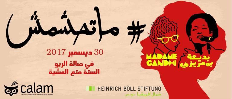 Calam Flier Tunis 12.30.17
